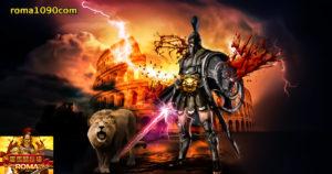 สูตรสล็อตโรม่า นักรบโบราณแห่งกรุงโรม