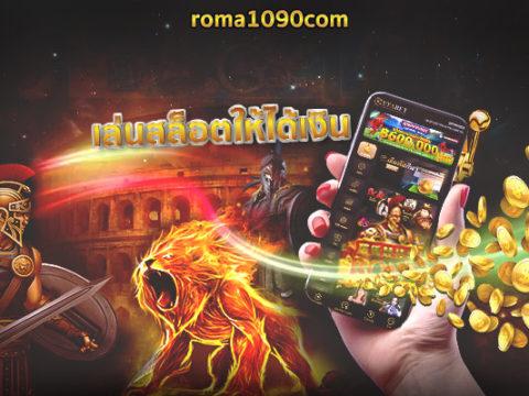 เล่นสล็อตให้ได้เงิน Roma Slot